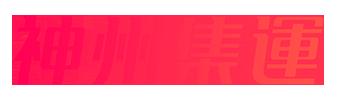 神州集運 Logo